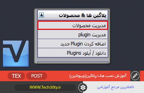 آموزش نصب هک های ویبولتین