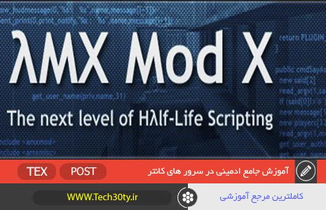آموزش جامع ادمینی در سرور های کانتر+دستورات Amx