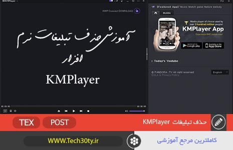 آموزش حذف تبلیغات KMPlayer