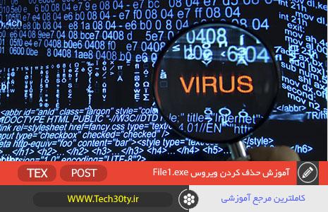 حذف ویروس File1.exe از سیستم ویروسی
