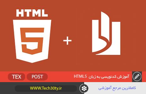 دانلود کتاب آموزشی HTML5 رایگان