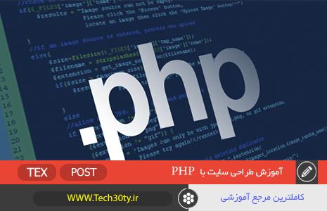 آموزش طراحی سایت با PHP
