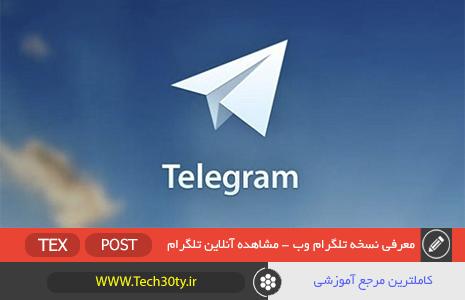 معرفی ورژن آنلاین تلگرام - Telegram Web