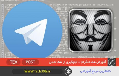 آموزش رایگان هک تلگرام