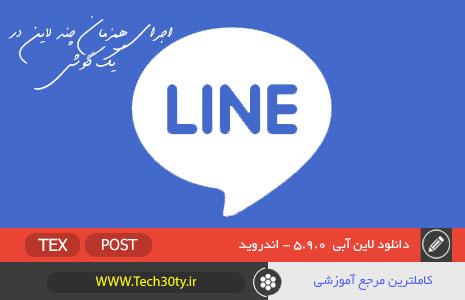 دانلود لاین آبی - Blue Line 5.9.0