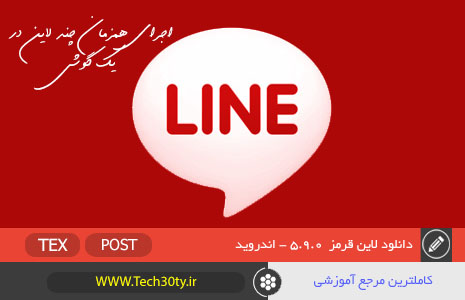 دانلود لاین قرمز - Red LINE 5.9.0