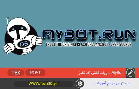 دانلود mybot - ربات کلش آف کلنز