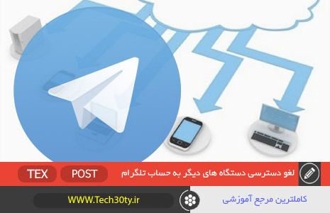 لغو دسترسی بقیه دستگاه ها به تلگرام