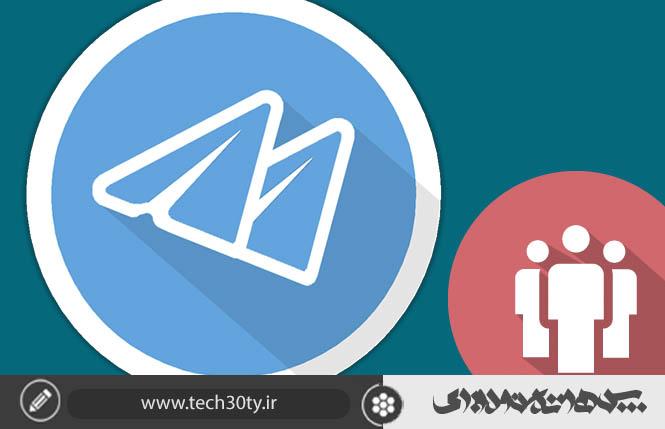 آموزش افزایش اعضای کانال از طریق موبوگرام
