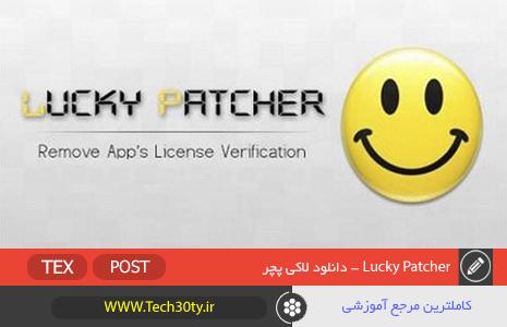 دانلود نرم افزار حذف لایسنس برنامه ها ،لاکی پچر - Lucky Patcher