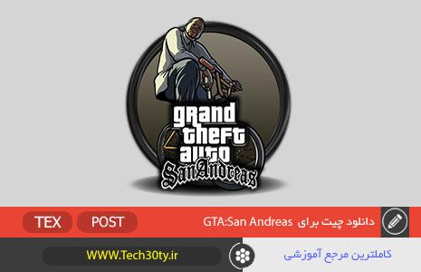 دانلود چیت s0beit برای GTA 5 San Andreas SAMP