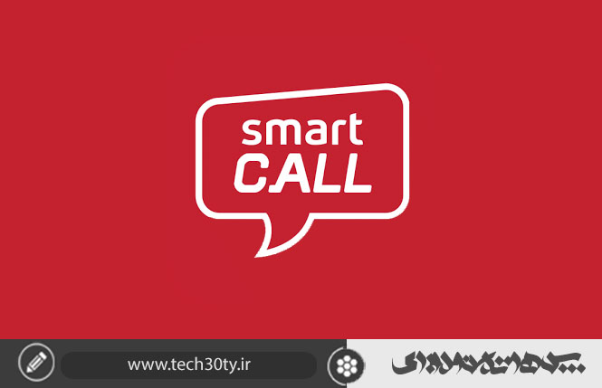 ساختن شماره مجازی با نرم افزار Smartcall