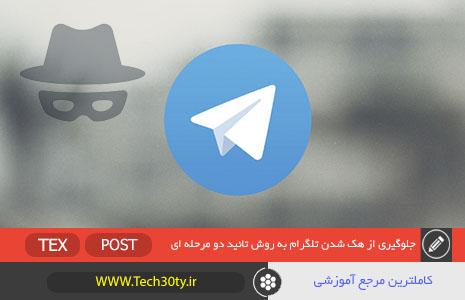 جلوگیری از هک شدن تلگرام به روش تائیدیه دو مرحله ای