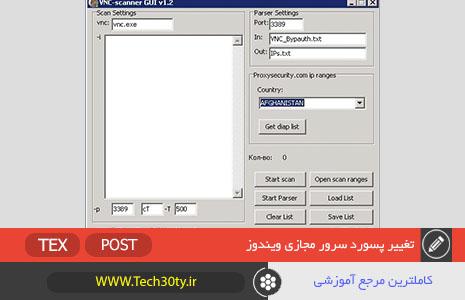 پیدا کردن لیست آیپی برای کرک وی پی اس توسط VNC-Scanner V1.2