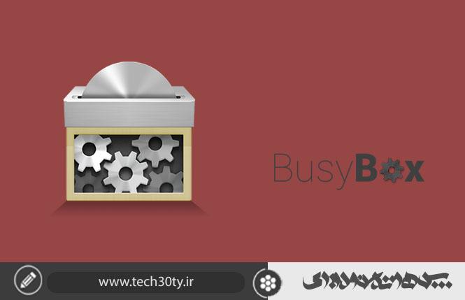 دانلود حذف و نصب کننده بیزی باکس - BusyBox Pro 36