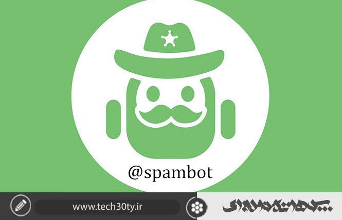 رفع ریپورت تلگرام با ربات Spambot