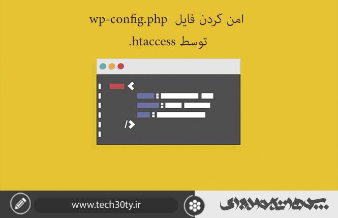 امن کردن wp-config.php توسط htaccess