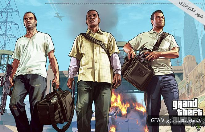 کد های تقلب بازی GTA V برای PC