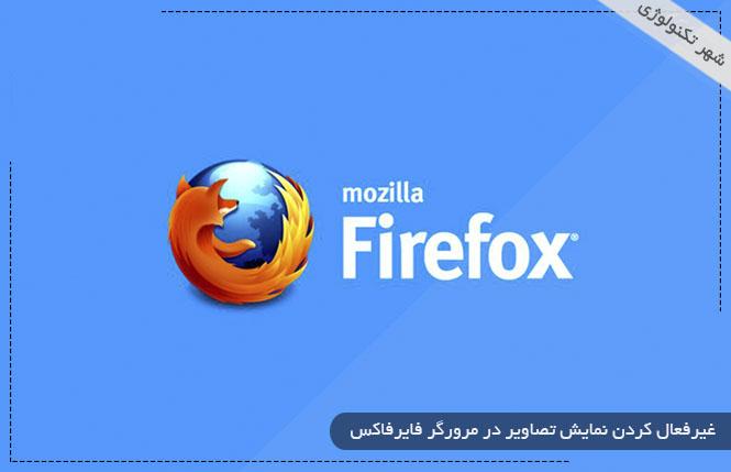 غیرفعال کردن نمایش تصاویر در فایر فاکس