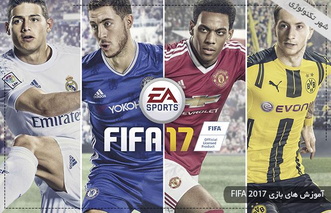 آموزش های ویدیویی FIFA 2017