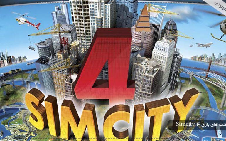 رمز تقلب های بازی Simcity 4