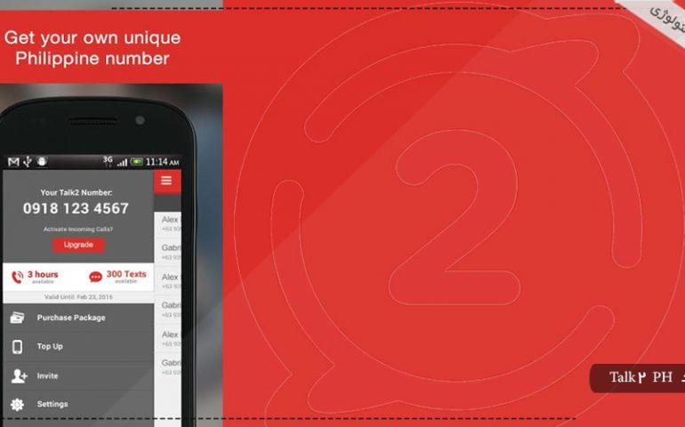 دانلود Talk2 PH 3.3.5 - ساخت شماره مجازی فیلیپین
