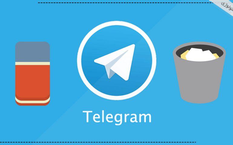 آموزش تصویری پاک کردن پیام از چت تلگرام