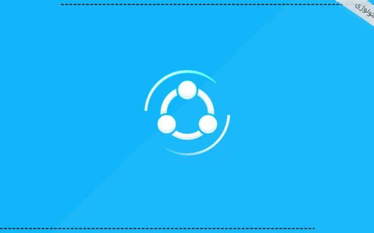 دانلود ShareIt 3.9.28 برای اندروید