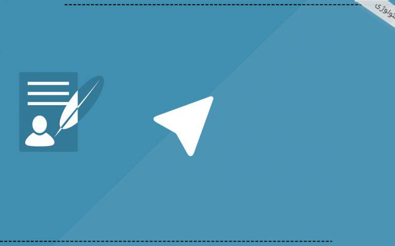 آموزش اضافه کردن بیوگرافی (Bio) در تلگرام