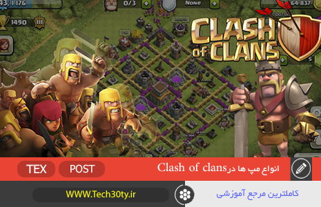 Clash of clans layouts description