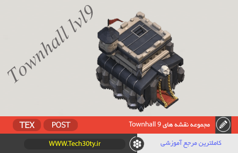 coc-townhall9-layouts
